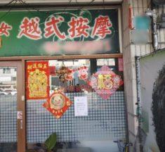 臺南市17種易接觸傳染之行業 自5/15起全面停業